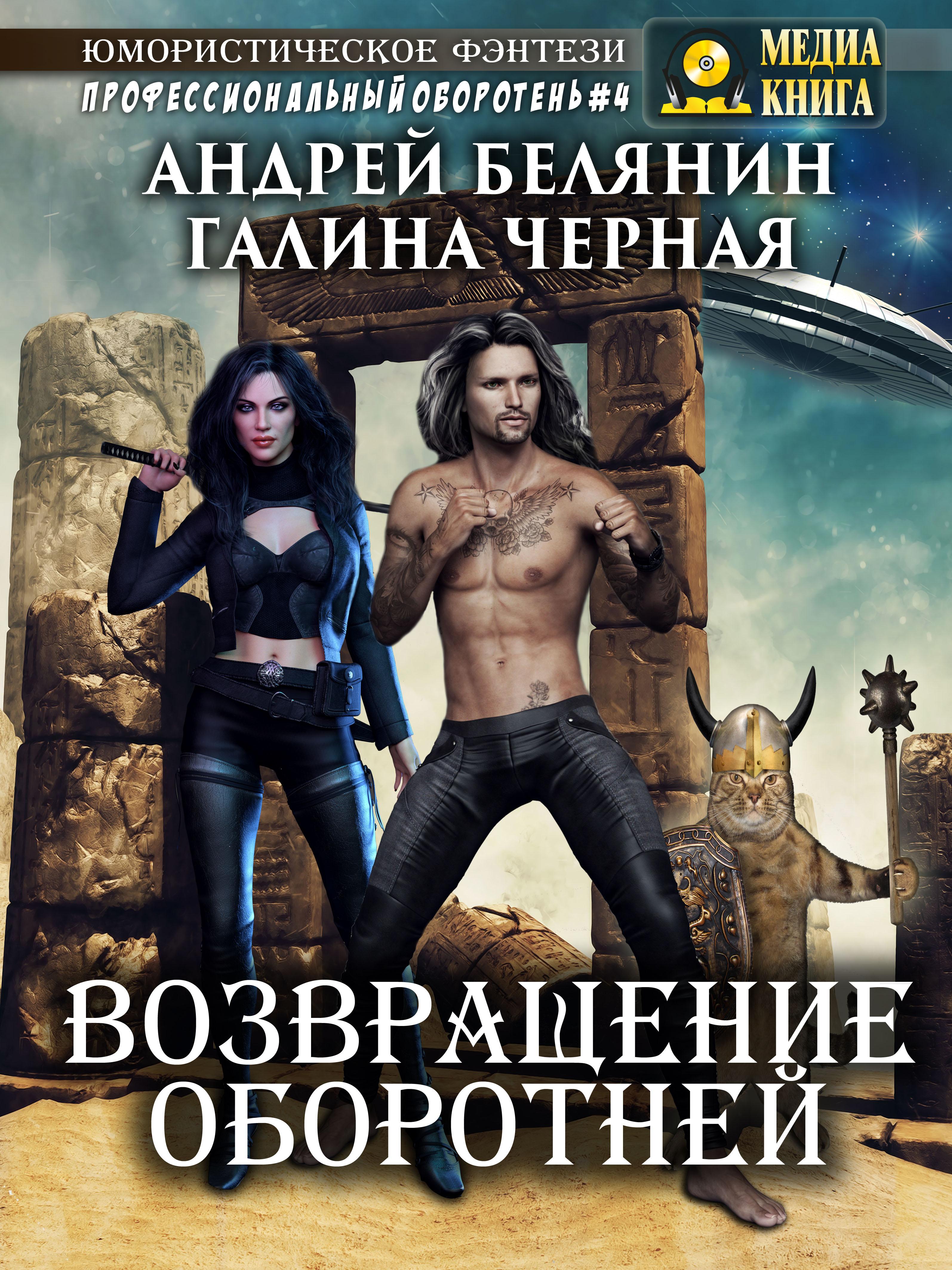 Андрей Белянин, Галина Черная «Возвращение оборотней»