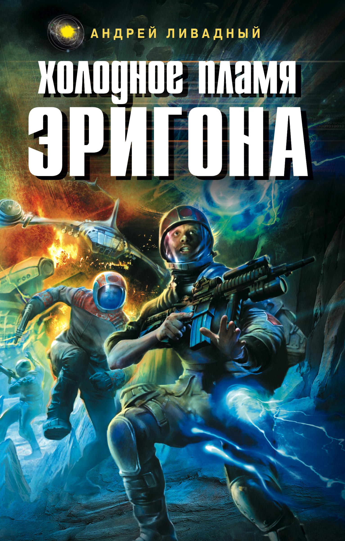 Андрей Ливадный «Холодное пламя Эригона»