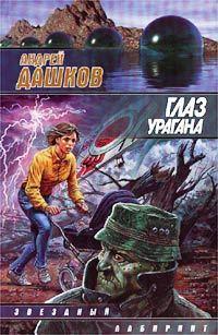 Андрей Дашков «Homo Super (Рыбка-бананка ловится плохо)»