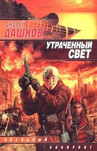 Андрей Дашков «Пропуск»