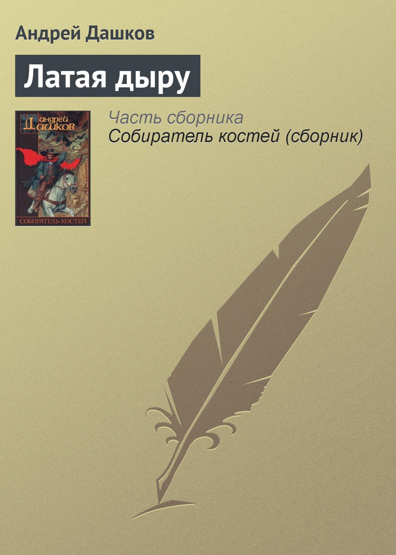 Андрей Дашков «Латая дыру»