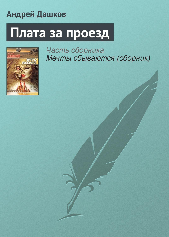 Андрей Дашков «Плата за проезд»