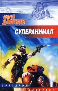 Андрей Дашков «Человек дороги»