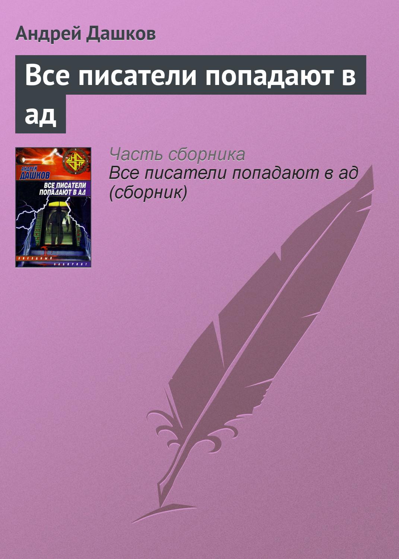 Андрей Дашков «Все писатели попадают в ад»