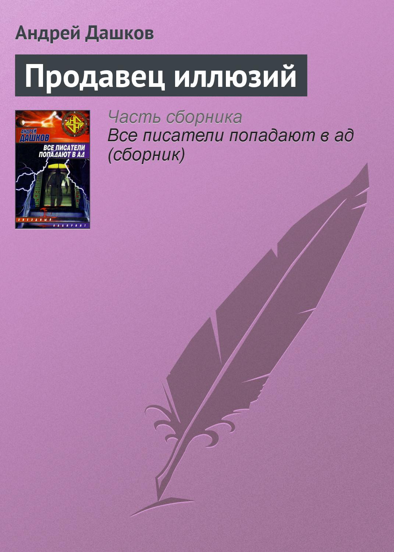 Андрей Дашков «Продавец иллюзий»
