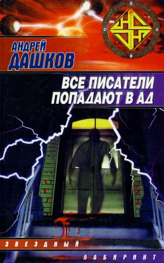 Андрей Дашков «Убийца боли»