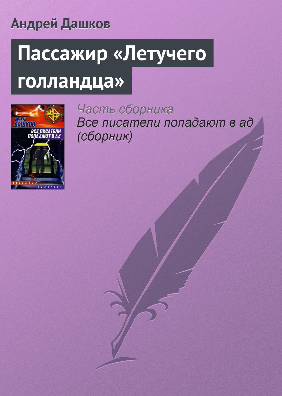 Андрей Дашков «Пассажир «Летучего голландца»»