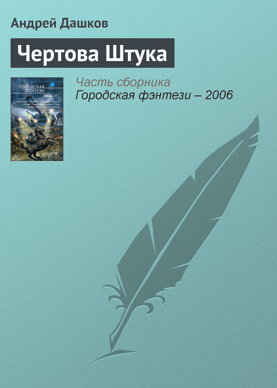 Андрей Дашков «Чертова Штука»