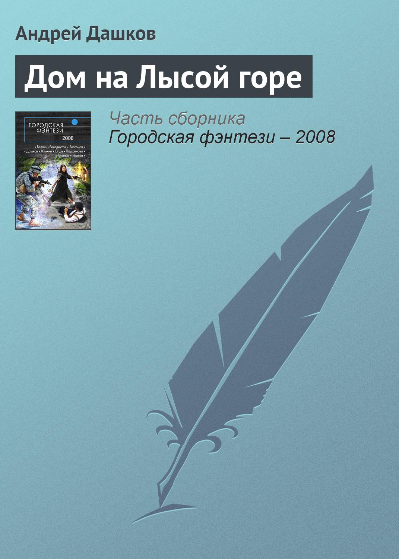 Андрей Дашков «Дом на Лысой горе»