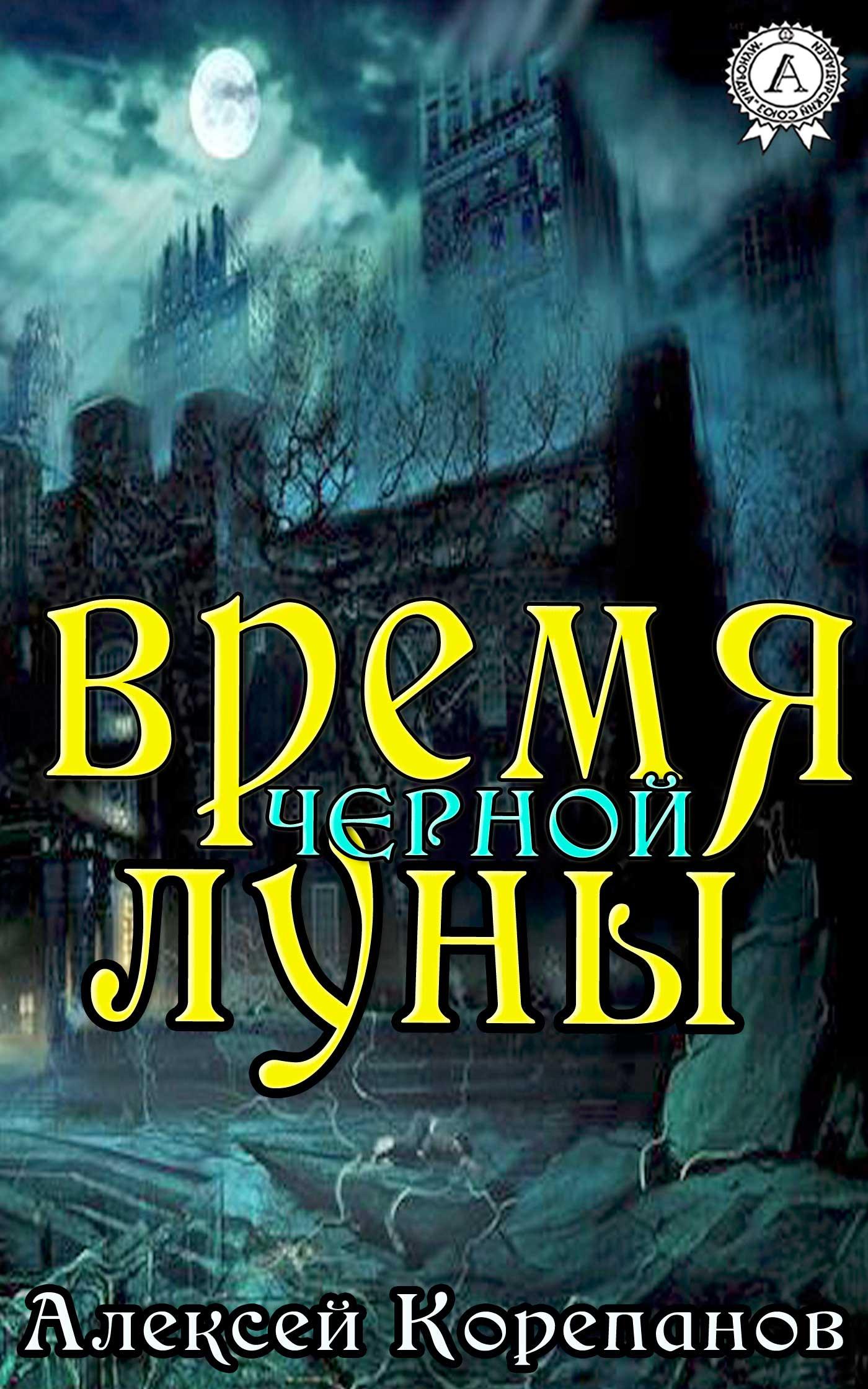 Алексей Корепанов Время Чёрной Луны