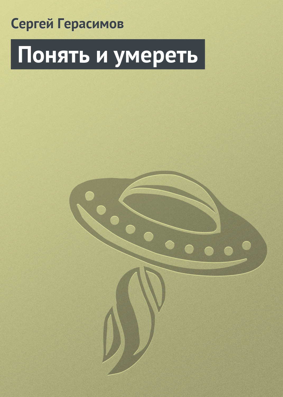 Фото - Сергей Герасимов Понять и умереть ягункова лариса даутовна сергей герасимов и тамара макарова