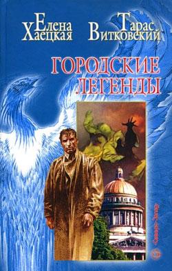 Елена Хаецкая «Пришельцы и единороги (Городские легенды)»