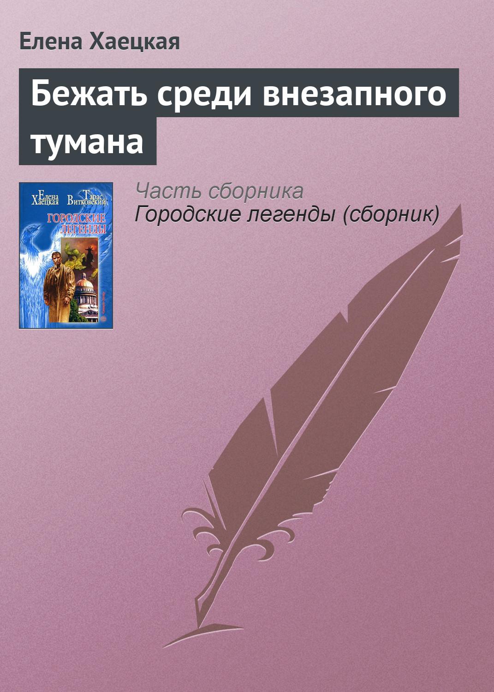 Елена Хаецкая «Бежать среди внезапного тумана»