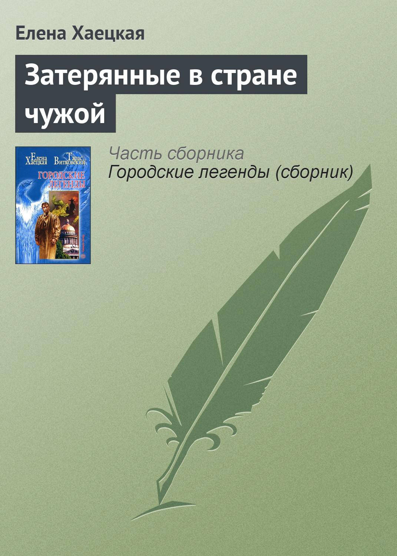 Елена Хаецкая «Затерянные в стране чужой»