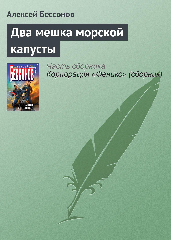 Алексей Бессонов «Два мешка морской капусты»