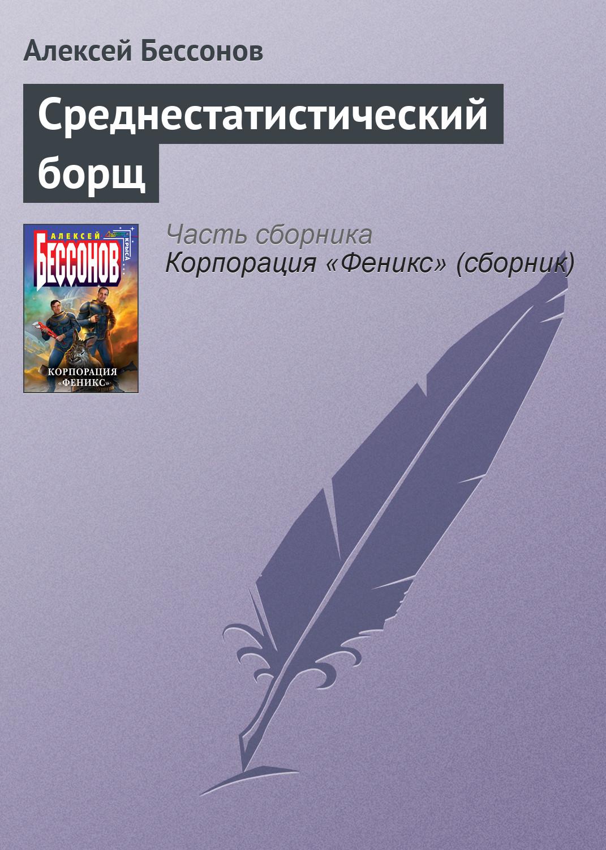 Алексей Бессонов «Среднестатистический борщ»