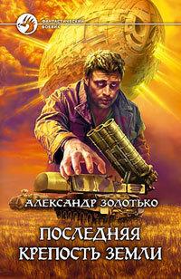 Александр Золотько «Последняя крепость Земли»