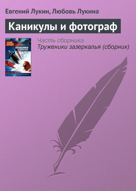 Евгений Лукин, Любовь Лукина «Каникулы и фотограф»
