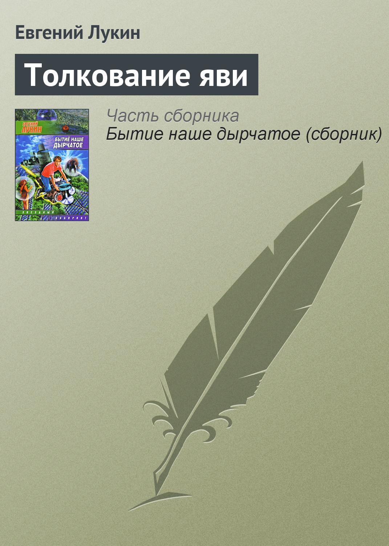 Евгений Лукин «Толкование яви»