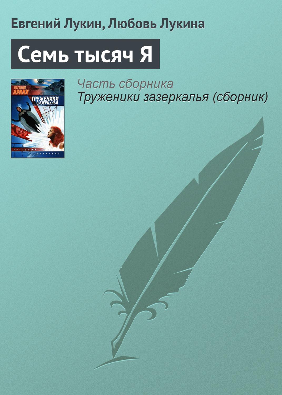 Евгений Лукин, Любовь Лукина «Семь тысяч Я»