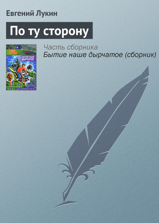 Евгений Лукин «По ту сторону»