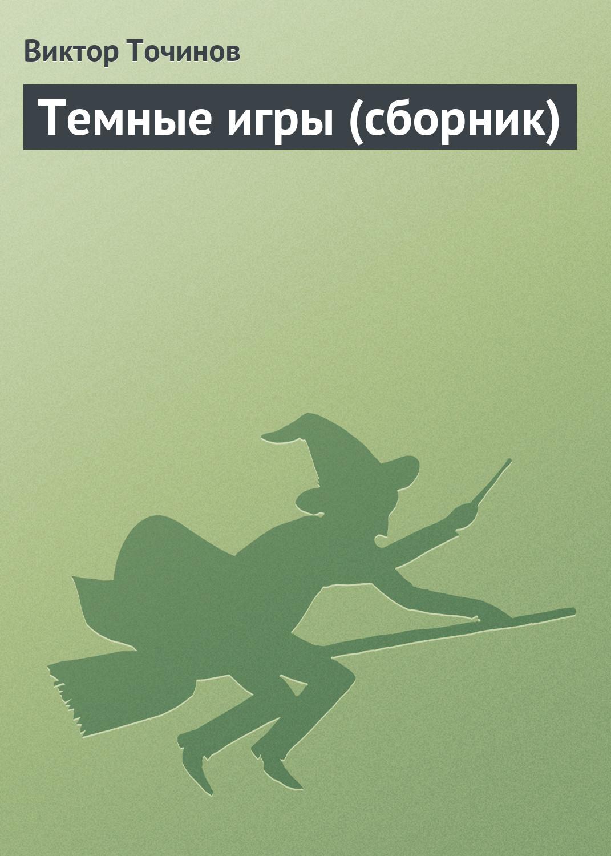 Виктор Точинов «Темные игры (сборник)»