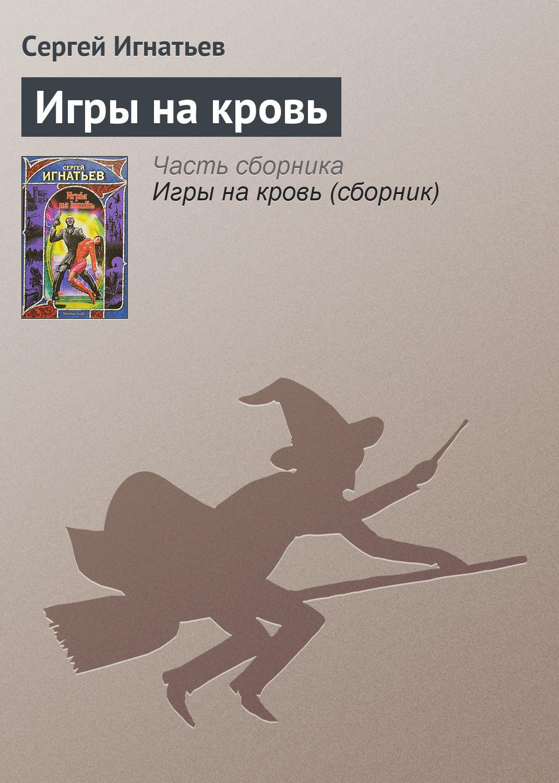 Сергей Игнатьев «Игры на кровь»