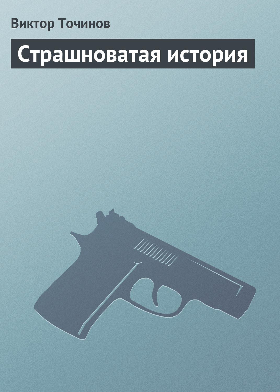 Виктор Точинов Страшноватая история виктор точинов царь живых