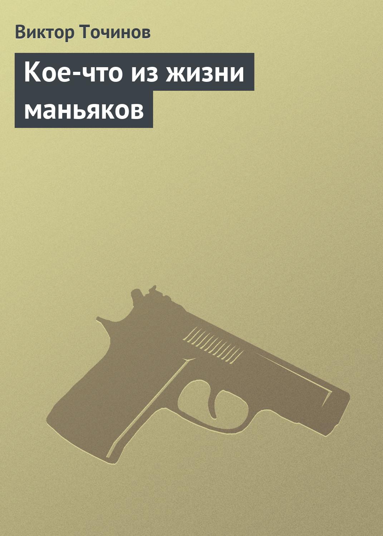Виктор Точинов Кое-что из жизни маньяков виктор точинов царь живых