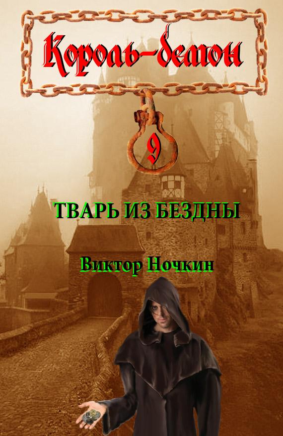 Виктор Ночкин Тварь из Бездны футболка тварь