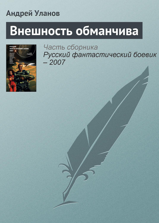 Андрей Уланов «Внешность обманчива»