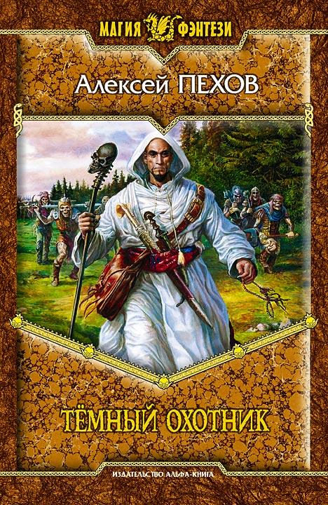 Алексей Пехов Тёмный охотник (сборник) алексей пехов темный охотник