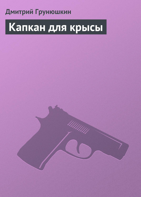 Дмитрий Грунюшкин Капкан для крысы