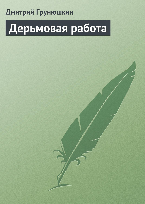 цены Дмитрий Грунюшкин Дерьмовая работа