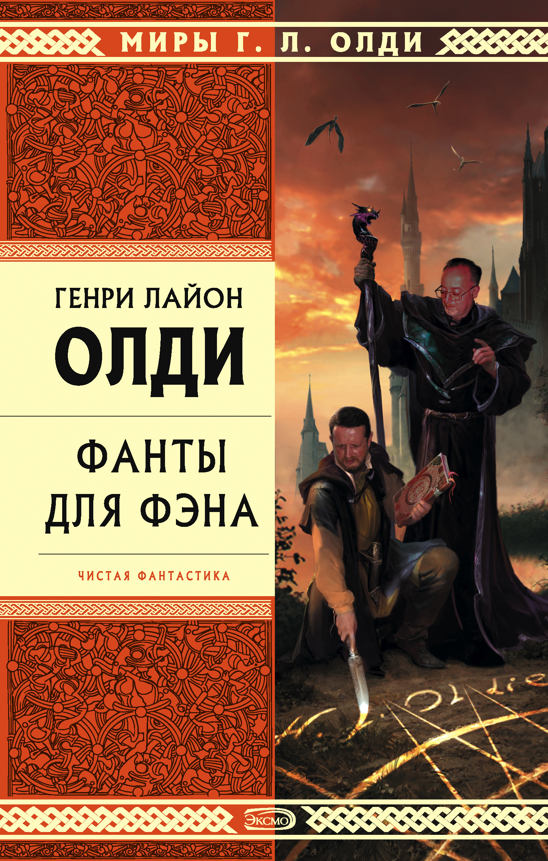 Генри Лайон Олди Олди и компания (литературная студия на Росконе-2007)
