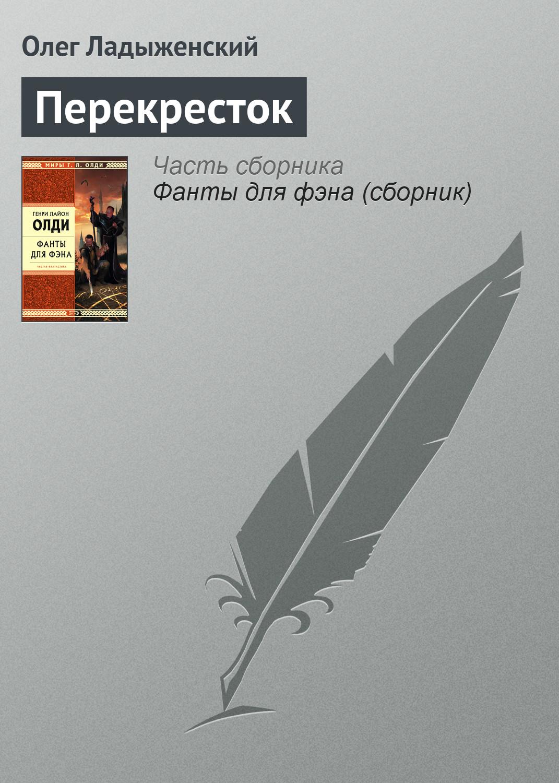 Олег Ладыженский Перекресток