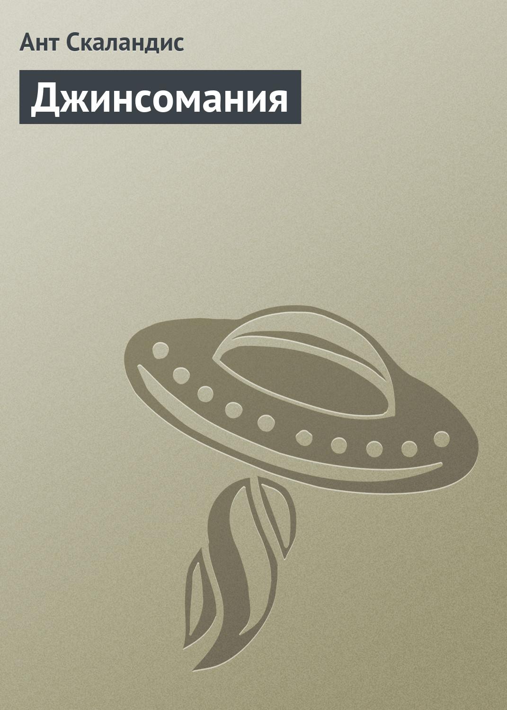 Ант Скаландис Джинсомания тарелка суповая luminarc alizee 23 см