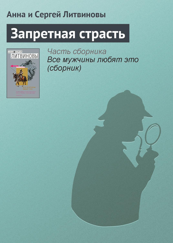 Анна и Сергей Литвиновы Запретная страсть