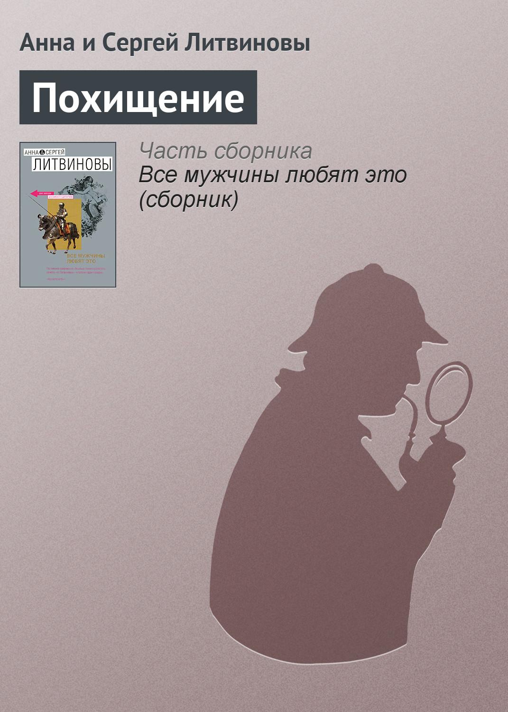 Анна и Сергей Литвиновы Похищение анна и сергей литвиновы у ночного костра