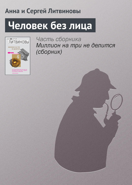 Анна и Сергей Литвиновы Человек без лица анна и сергей литвиновы человек без лица