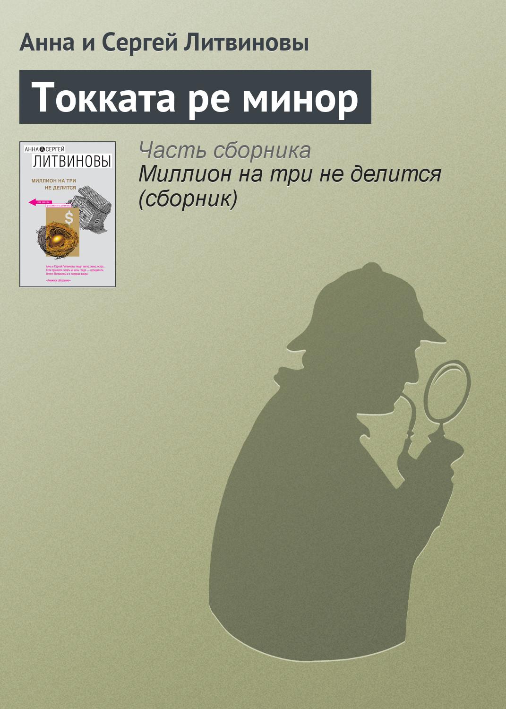 Анна и Сергей Литвиновы Токката ре минор