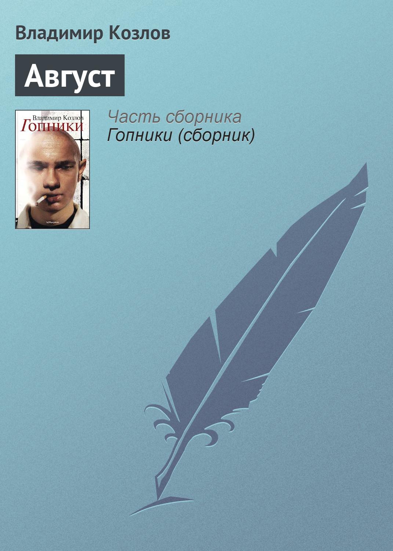 Владимир Козлов Август (рассказ) белый алексей теперь меня видно
