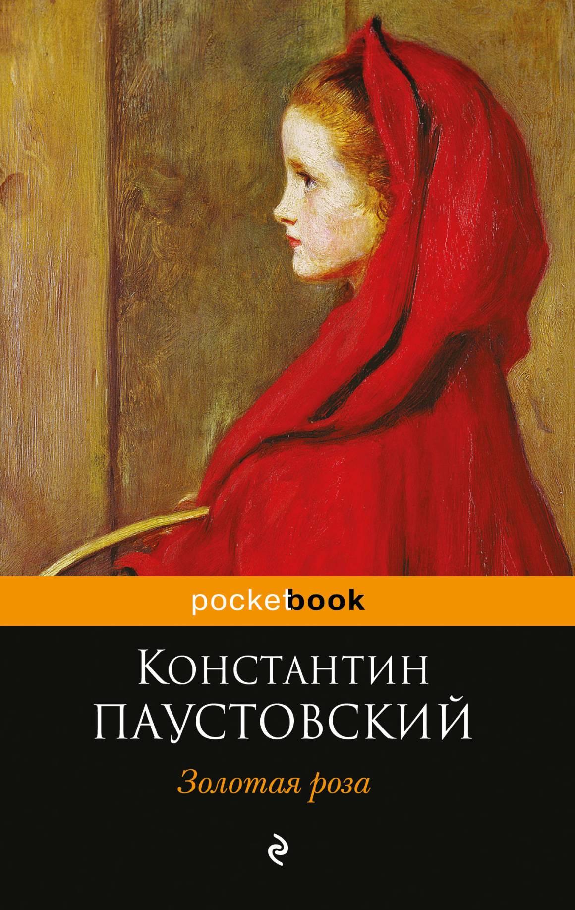 К. Г. Паустовский Золотая роза константин паустовский ильинский омут