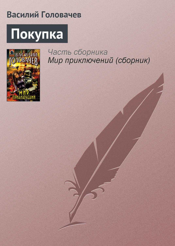 Василий Головачев «Покупка»