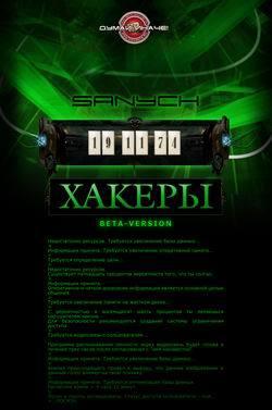 Александр Чубарьян «Sanych. Хакеры»