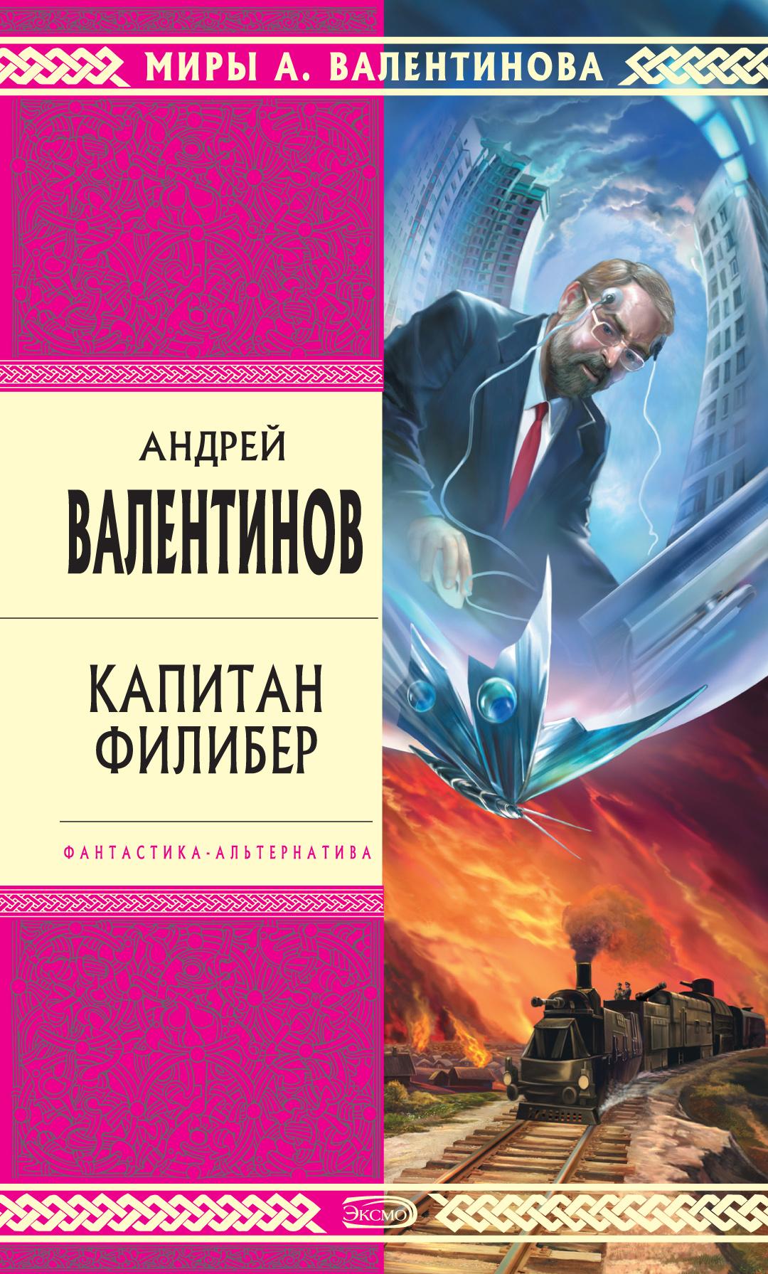 Андрей Валентинов Капитан Филибер валентинов а капитан филибер