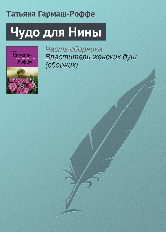 Татьяна Гармаш-Роффе Чудо для Нины татьяна гармаш роффе чудо для нины
