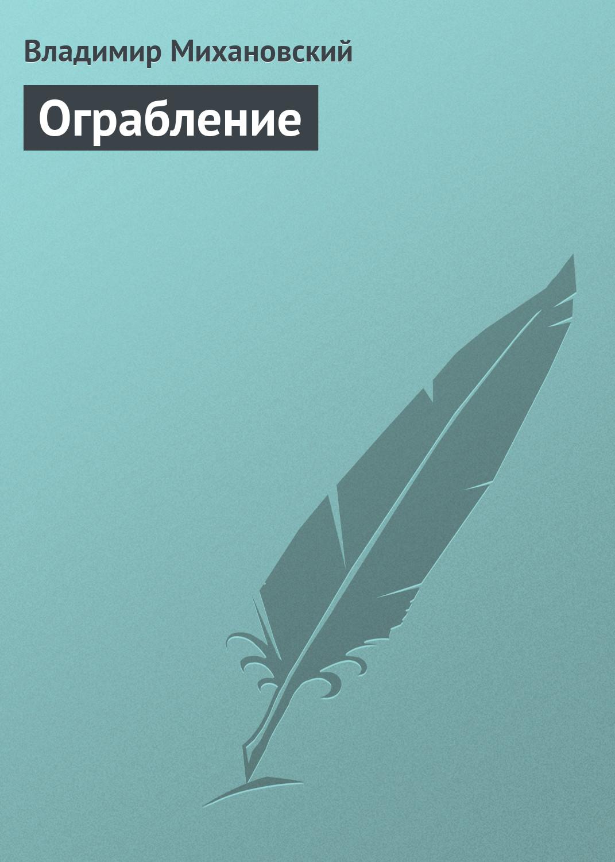 Владимир Михановский Ограбление владимир михановский стрела и колос