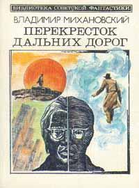Владимир Михановский Ошибка