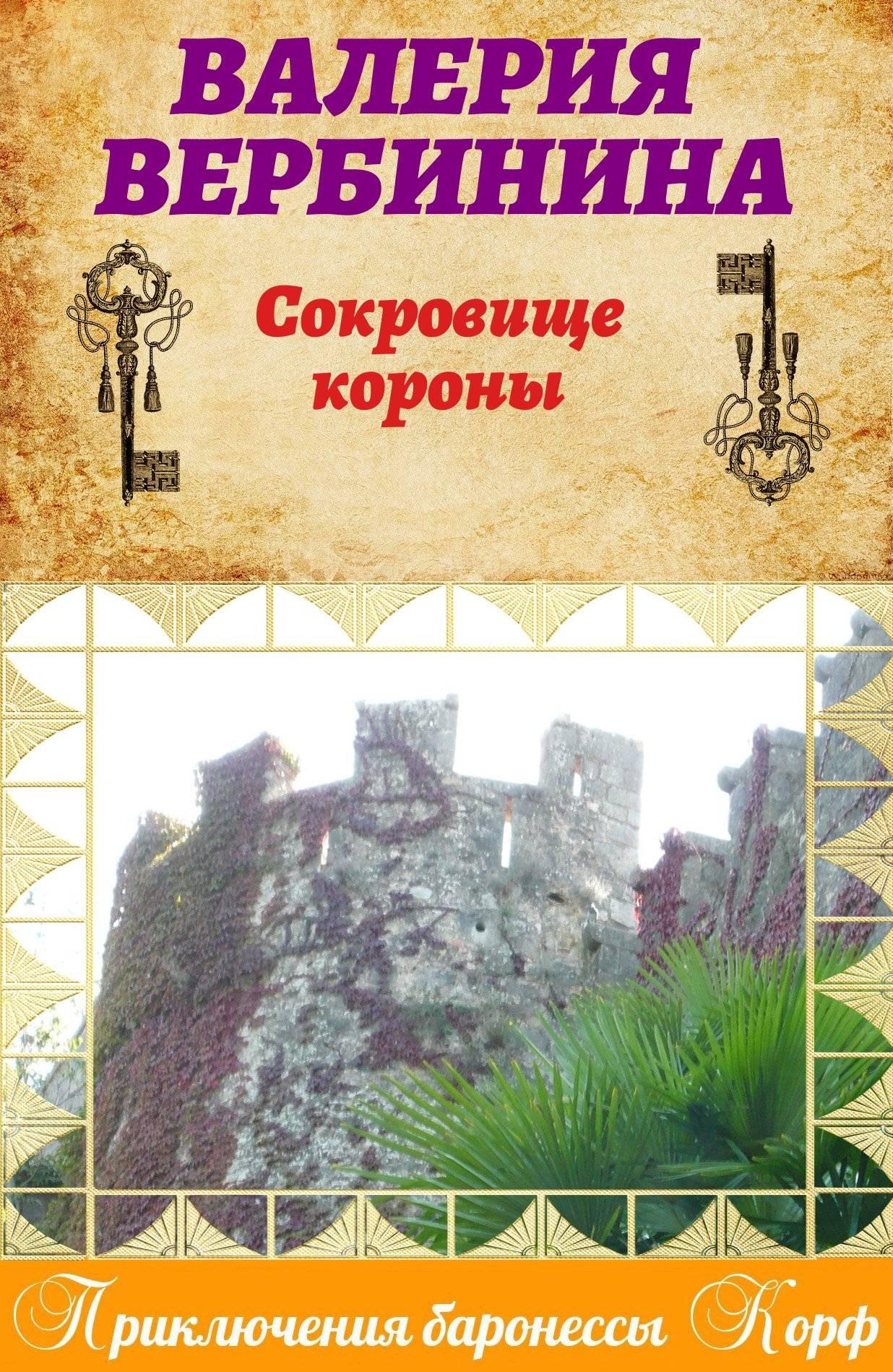 Валерия Вербинина Сокровище короны цена